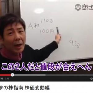 初心者は必見! 桂茶がまさんが『デイリーよしもと』動画で株指南(株価変動編)