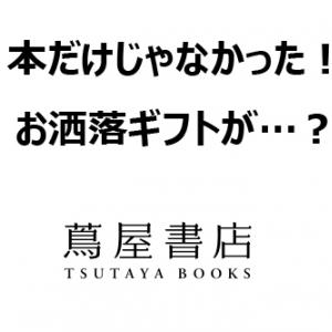 【ツタヤ】オサレすぎるんだが? 文具コンシェルジュ厳選ギフト10