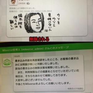 SCE吉田修平氏が『Miiverse』で2度も利用停止に 「宣伝や個人情報書き込みは禁止」
