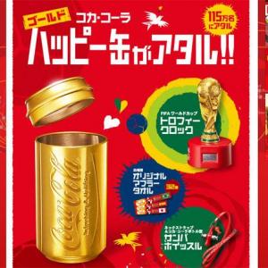 コカコーラの自動販売機から出てくる缶が『ヤフオク』で数千円で取引中