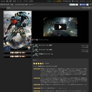 期間限定 あの『パシフィック・リム』が25円で『niconico』にて視聴可能!