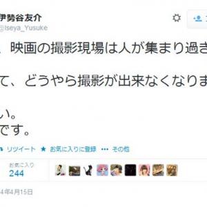 伊勢谷友介さんや山田孝之さんが浜松市に登場でパニック!? 映画撮影がストップする事態に