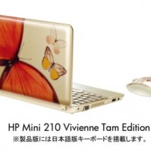 日本HP、ヴィヴィアン・タム氏デザインのノートPC『HP Mini 210 Vivienne Tam Edition』発売