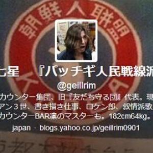 逮捕された反ヘイト団体元代表が日米ハーフの日本人に対してヘイト発言をしていた?