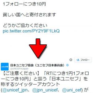 日本ユニセフを騙るニセTwitterが登場 「RTにつき1円1フォローにつき10円」とつぶやく