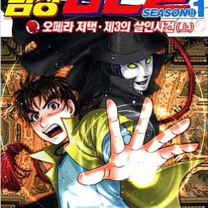 韓国では『金田一少年の事件簿』の名前が「キムジョンイル」になっていた!