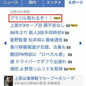 『Yahoo!』がトピックスに「ブラジル取れるぞ!!」と謎の見出しを掲載 その後「間違いのお詫び」を掲載