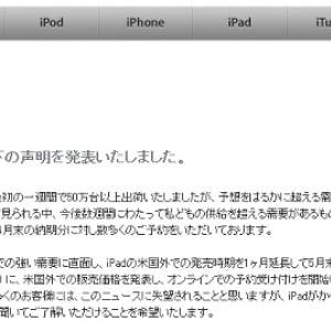 Appleの『iPad』延期リリースが面白くて話題になっている