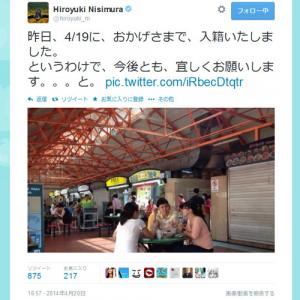 「おかげさまで、入籍いたしました」 2ちゃんねる創設者の西村博之さんが『Twitter』で入籍を報告