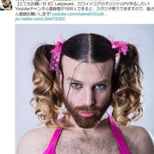 世界最強の女装男子・レディビアードさんがYouTube登録者数1000人間近