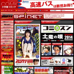 『美味しんぼ』山岡士郎と海原雄山が「真の和解」 『Yahoo!』のトップページにも掲載される