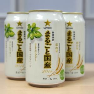 サッポロビールが取り組んだ完全国産ビール『まるごと国産』を一足早く試飲してみたよ