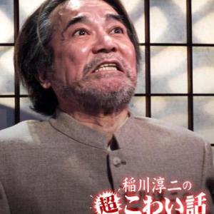 稲川淳二の「超こわい話」新作が11年ぶりTV放送決定! やだな〜こわいな〜