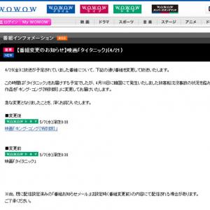 「韓国の旅客船沈没事故の状況を鑑み」WOWOWが 4月25日放送予定の「タイタニック」を「キングコング」に変更