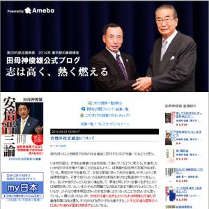田母神俊雄氏の「批判されることを覚悟で女性の社会進出に反対するブログ」が話題