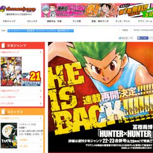 冨樫義博先生の『HUNTER×HUNTER』連載再開決定! 週刊少年ジャンプの公式サイトで発表