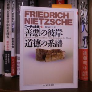 100000tアローントコが選ぶ今月の一冊:入門なしで、現物ドン!『ニーチェ全集II「善悪の彼岸 道徳の系譜」』