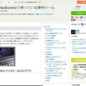 MacBookAirで使っている便利ツール(Qiita)