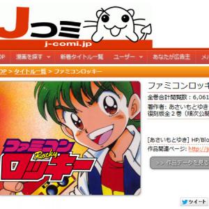 「ゲーム拳・必殺五十連打―っ!」あの『ファミコンロッキー』が『Jコミ』で無料で読める!
