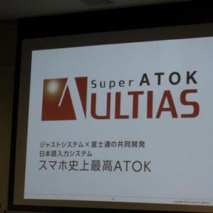 ジャストシステムと富士通が共同でスマホ史上最高のATOKを発表