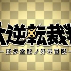 逆転裁判の新作『大逆転裁判』が正式発表 ティザー動画も公開