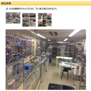 お店の『遊戯王』コーナーをまるごとヤフオクに出品!なんと105万円で落札される