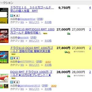 終らないヤフオクの『ドラクエX』ゴールド転売!1000万ゴールドを約3万円で取引