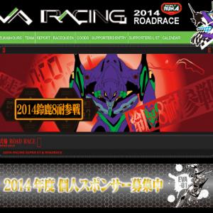 目標は表彰台! レーシングチーム『エヴァンゲリオン レーシング』鈴鹿8耐参戦クラウドファンディング実施中