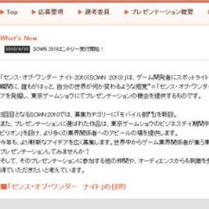 『東京ゲームショウ2010』併催イベント『センス・オブ・ワンダー ナイト』第3回の作品募集始まる