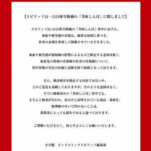 「福島県では耐え難い疲労感と原因不明の鼻血に苦しむ人が大勢いる」『美味しんぼ』の内容に非難殺到