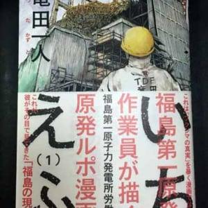 福島第一原発作業員が描く「フクシマの真実」ではなく「福島の現実」 『いちえふ』第1巻発売