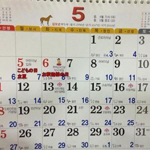 韓国にもこの時期にゴールデンウィークのような連休があった? 「こどもの日」に「釈迦誕生日」
