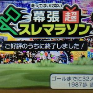 『ニコニコ超会議3』で『ニンテンドー3DS』のすれ違いマラソンをやってみた!