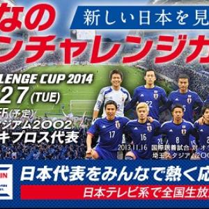 ピッチサイドにLEDで表示! サッカー日本代表・キプロス戦の応援メッセージを日本サッカーミュージアムで募集