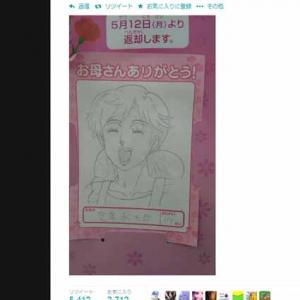 ゼミママに続き…ゼブンイレブンの「お母さんの似顔絵展」に空条承太郎のお母さんも!?