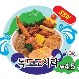 かつて韓国で発売されていた弁当の名前が凄い 『独島弁当』とか……