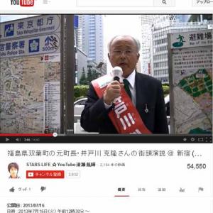 『美味しんぼ』に登場の井戸川克隆・元福島県双葉町長 「大震災の8日前に政府は地震津波があることを知っていた」