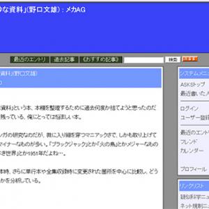 「手塚治虫の奇妙な資料」(野口文雄)(メカAG)