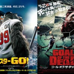 ゾンビがサッカーVS.ゴリラが野球! 激アツ異色スポーツ映画がいよいよ公開