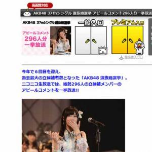 今年のAKB48選抜総選挙は総勢296人! 『ニコニコ生放送』で立候補メンバーのアピールを一挙放送