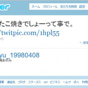浜崎あゆみ『Twitter』を始めフォロワー数10万超え! ユーザーの質問に気軽に返事