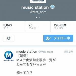 ミュージックステーション公式『twitter』アカウントが「Mステ出演禁止歌手一覧」というスパムに引っかかる!