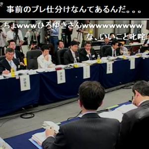 事業仕分け中継最中に「プレ仕分けしてる」と蓮舫が発言!