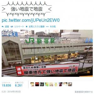 朝方の地震発生にTVも焦った!? 「関東地方で強い地震で地震」のテロップが話題に