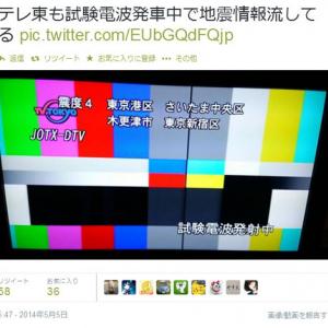 早朝東京で震度5弱の地震、各局が中継速報などを行う! そのときテレ東は