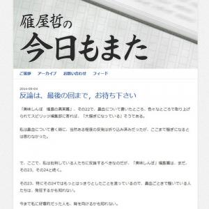 「鼻血ごときで騒いでいる人たちは発狂するかも」『美味しんぼ』原作・雁屋哲先生のブログが波紋