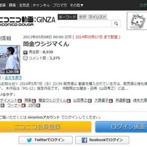 本日5月7日まで! 『niconico』で映画『闇金ウシジマくん』が25円で視聴可能!