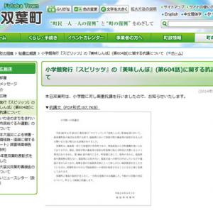 『美味しんぼ』は事前の取材が全くなく一方的な見解のみ? 福島県の双葉町が小学館に厳重抗議