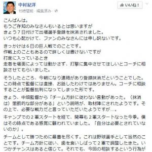 「チーム方針に従わない言動」で出場選手登録抹消のDeNA中村紀洋選手『Facebook』での釈明に批判殺到