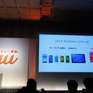 LTE-Advanced(CA)&WiMAX 2+両対応スマホなど6機種とタブレット2機種を発表 電子マネー『au WALLET』を大フィーチャーしたau夏モデル発表会レポート